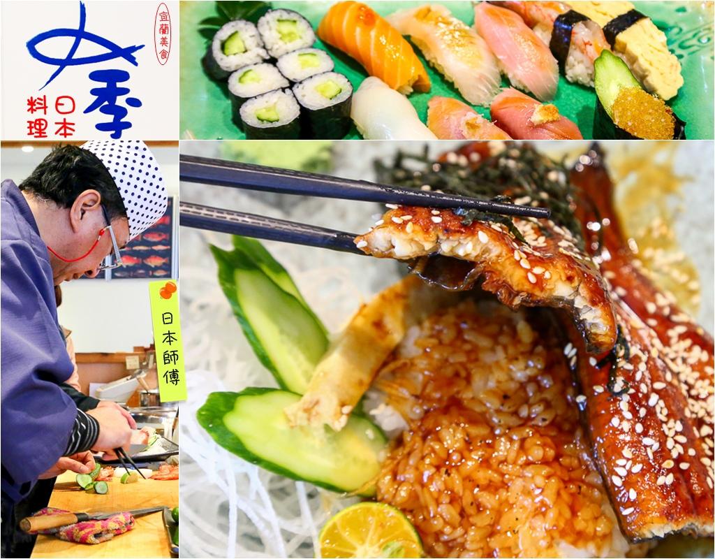 【宜蘭頭城日本料理】品嚐日本師傅的手做料理,頭圍文創園區的「魚季 Sashimi&丼食」。