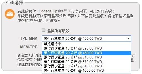 虎航行李【日本名古屋四天三夜】台灣虎航名古屋航線初體驗,從台北到日本名古屋的廉價航空新選擇。