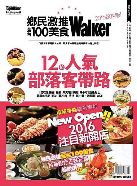 推薦100+餐廳(中式料理、歐美料理、日式料理、鍋物、咖啡早午餐、燒烤居酒屋、甜點、韓式料理、小吃)