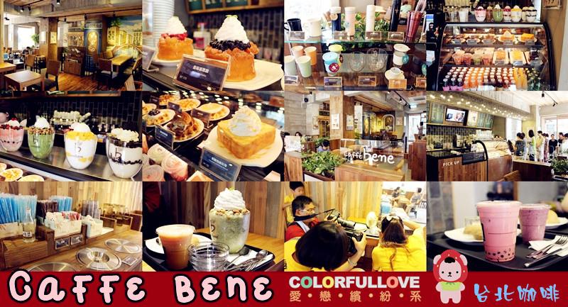 【台北咖啡館】Caffe' bene【台北咖啡館】Caffe' bene(台北1號店-東區忠孝)│Caffe' bene菜單│不限時間│提供網路wifi插座│Caffe' bene營業時間│張根碩代言的咖啡館