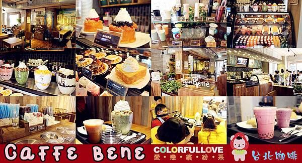 【台北咖啡館】Caffe' bene