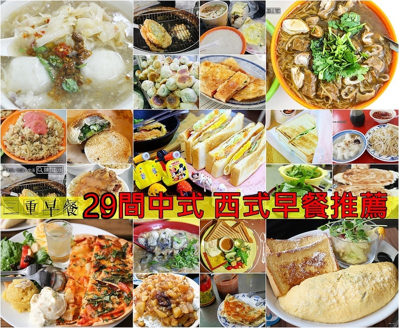 【新北市三重吃早餐】三重29間早餐、早午餐懶人包,中式西式早餐都有