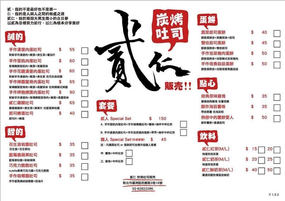 【蘆洲碳烤土司】貳仁 炭烤吐司販売。新開幕!捷運 三民高中站附近好吃的碳烤土司,日系風格小店。