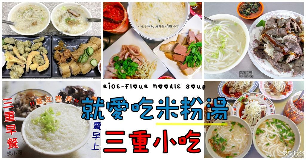 【新北市三重】三重米粉湯特輯,持續新增