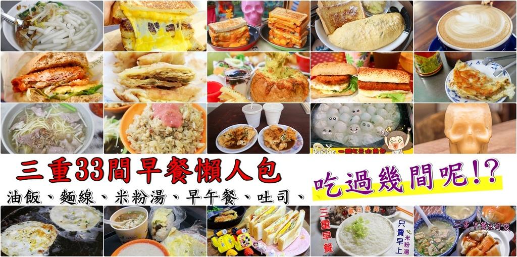 【新北市三重吃早餐】三重33間早餐、早午餐懶人包,中式西式早餐都有