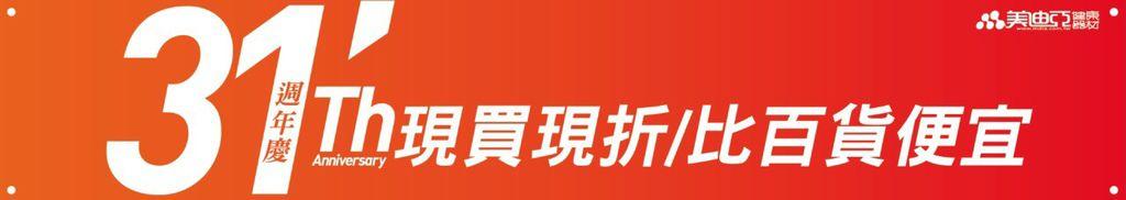 31週年慶banner