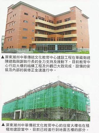 屏東潮州大樓.jpg