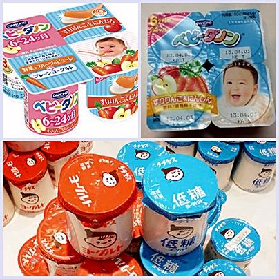 Baby yogurt 2