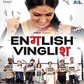 english-vinglish-poster.jpeg