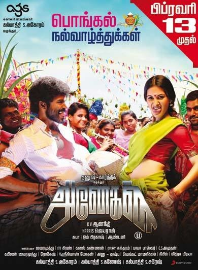 anegan-movie-poster_142131568800.jpg