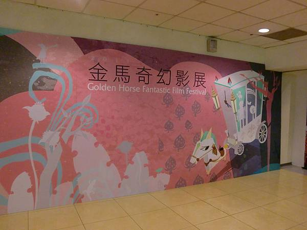 2011金馬奇幻影展