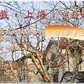 遊戲上海banner1.jpg
