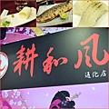 耕和風 日本料理 通化街 夜市 美食 台北  台北日本料理推薦  台北平價日本料理