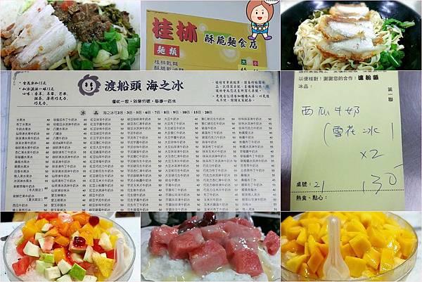 環島旅遊/親子旅遊/渡船頭海之冰/桂林酥脆麵/西子灣食記