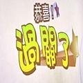 POPA Family動畫主題館/POPA/麗寶百貨/板橋/親子館