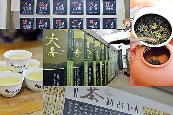 台北找茶園-南港茶葉製造示範場