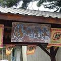 勝興車站(1)
