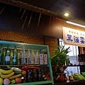駿 懷舊餐廳(4)