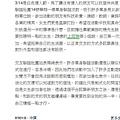 《愛情銀行LoveBank》2010/03/14 白色情人節~尋愛面具趴~  中廣新聞台報導-2.jpg