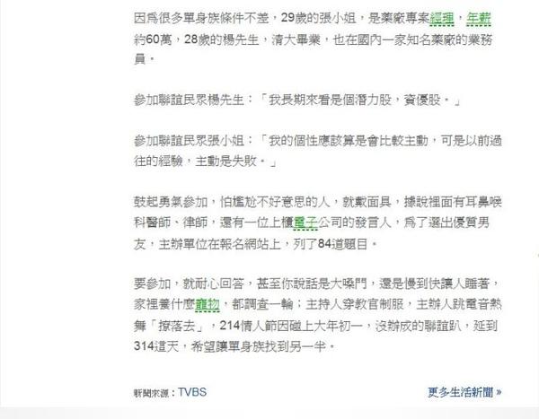 《愛情銀行LoveBank》2010/03/14 白色情人節~尋愛面具趴~  PChome新聞台報導-TVBS-2.jpg