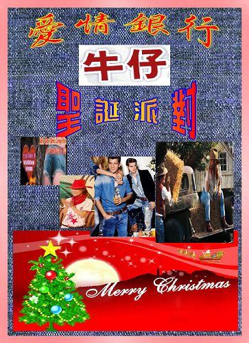《愛情銀行LoveBank》2010聖誕牛仔派對.jpg