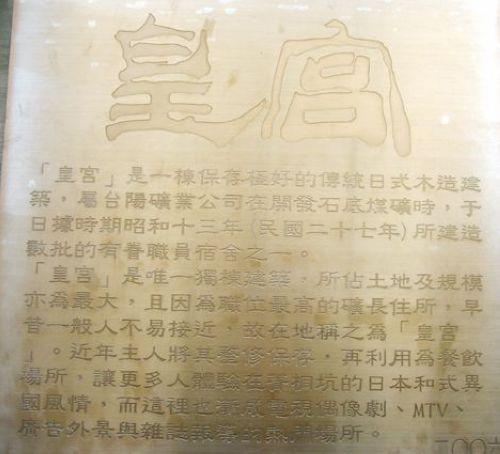 十分菁桐-125皇宮茶坊.jpg