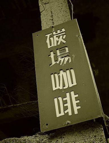 十分菁桐-60.jpg