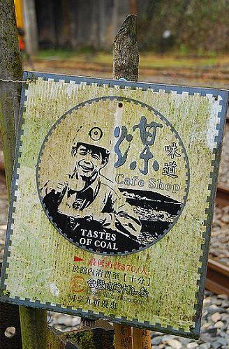 十分菁桐-62.jpg
