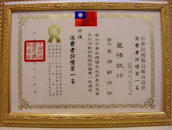 《愛情銀行LoveBank》榮獲 中華民國優良廠商協會~消費者評價第一名.jpg