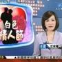 八大新聞台~《愛情銀行LoveBank》白色情人節.jpg