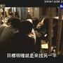 八大新聞台~《愛情銀行LoveBank》白色情人節7.jpg