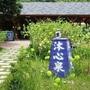 沐心泉花園-1.jpg