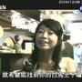 華視新聞雜誌~《愛情銀行LoveBank》白色情人節.jpg