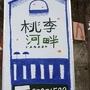 桃李河畔-7.jpg