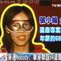TVBS新聞台~《愛情銀行LoveBank》白色情人節-3.jpg