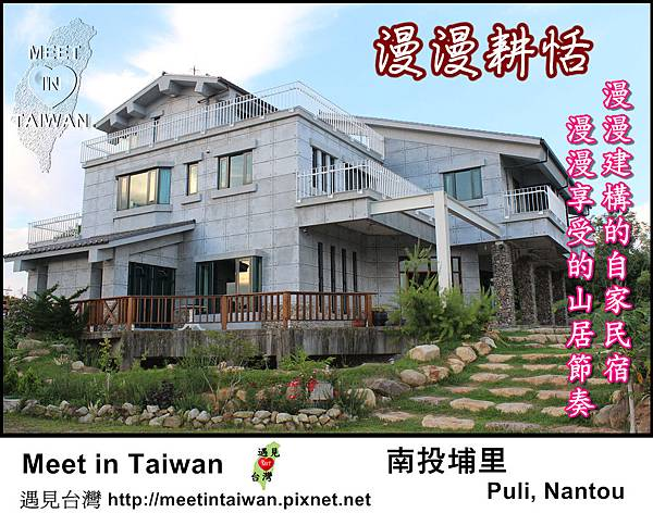 MeetinTaiwan - Beyond Hill Cottage 漫漫耕恬 文01.jpg