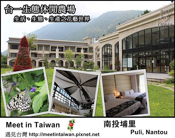 MeetinTaiwan - Tai Yi Ecological Leisure Farm 台一生態休閒農場001.jpg