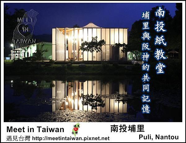 MeetinTaiwan - Paper Dome 南投紙教堂001.jpg