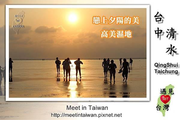 高美溼地 gaomei wetland 2.jpg
