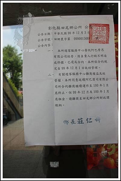 MeetinTaiwan - TenWay Garden 菁芳園37.jpg