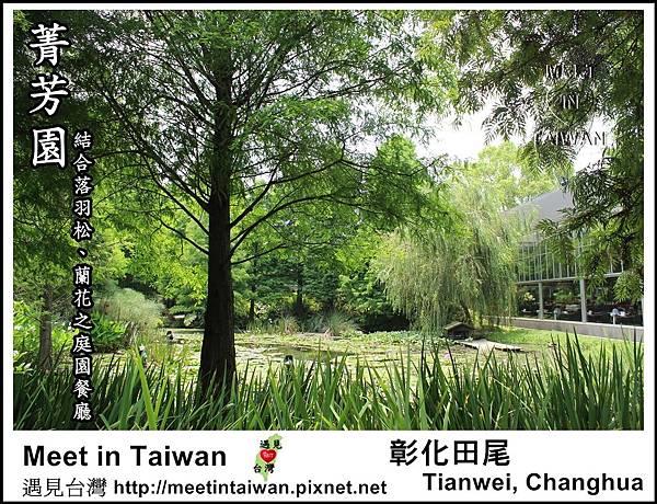 MeetinTaiwan - TenWay Garden 菁芳園01.jpg