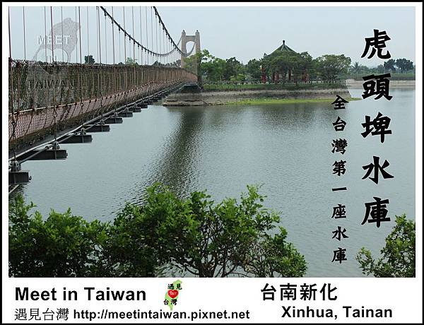 MeetinTaiwan - Hu-To Pei 虎頭埤水庫01.jpg