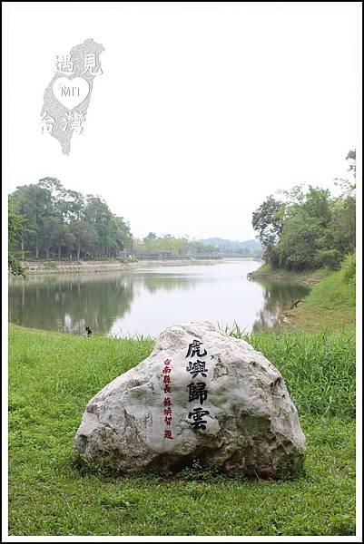 MeetinTaiwan - Hu-To Pei 虎頭埤水庫16.jpg
