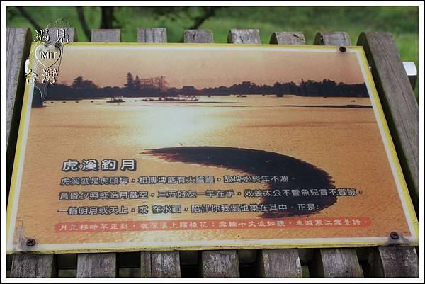MeetinTaiwan - Hu-To Pei 虎頭埤水庫18.jpg