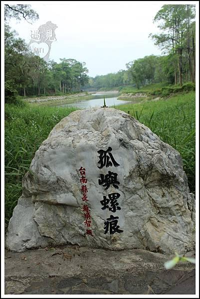 MeetinTaiwan - Hu-To Pei 虎頭埤水庫45.jpg