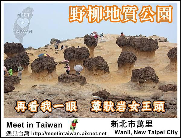 MeetinTaiwan - Yeh Liu GeoPark 野柳地質公園01.jpg