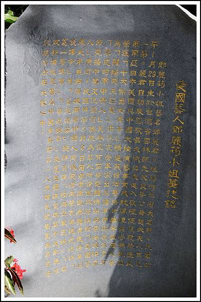 MeetinTaiwan - Teresa Teng 鄧麗君筠園07.jpg