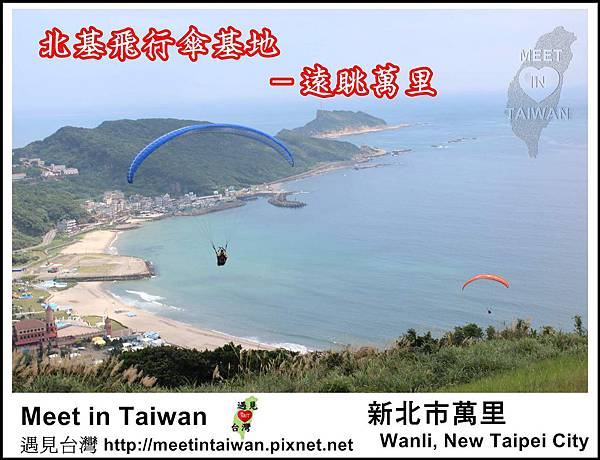 MeetinTaiwan - Beiji Paragliding Base萬里飛行傘基地01.JPG