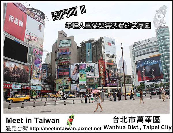 MeetinTaiwan -  Ximen 西門町01.JPG
