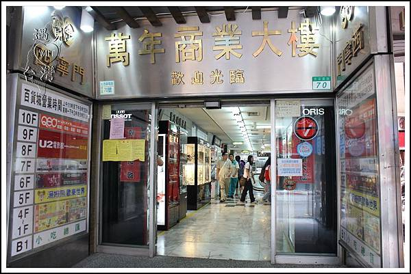 MeetinTaiwan -  Ximen 西門町61.jpg